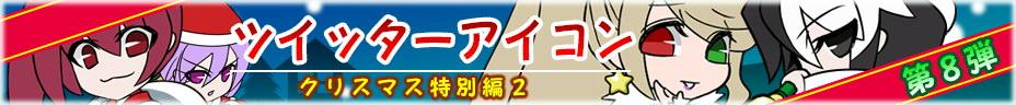 ツイッターアイコン クリスマス特別編2