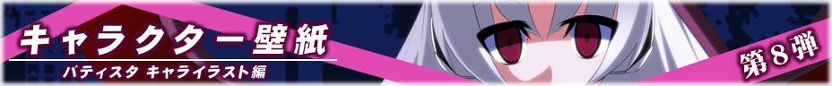 キャラクター壁紙 第8弾 バティスタキャライラスト編