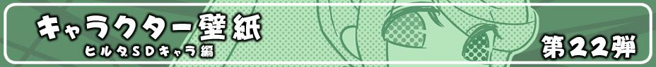 キャラクター壁紙 第22弾 ヒルダSDキャラ編