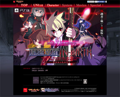 「UNDER NIGHT IN-BIRTH Exe:Late」家庭用公式サイトサムネイル
