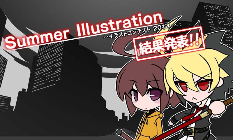 Summer Illustration ~イラストコンテスト2014~