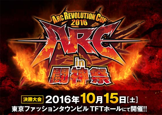 ARC REVOLUTION CUP 2016 in 闘神祭