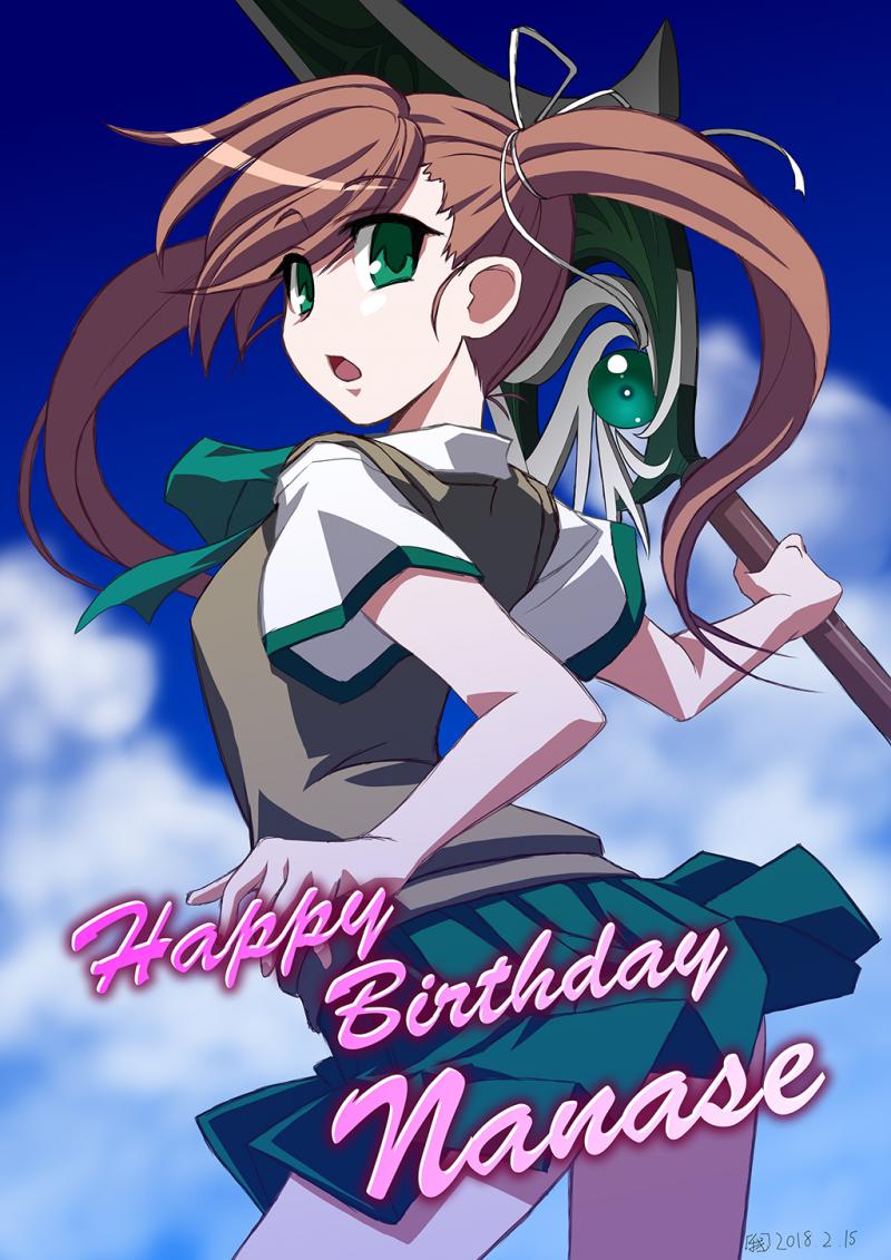 Happy Birthday Nanase!(イラスト:わがつまたけひこ)