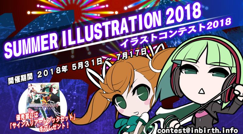 SUMMER ILLUSTRATION 2018 ~イラストコンテスト2018~