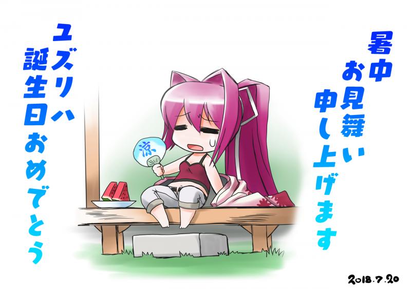 Happy Birthday Yuzuriha!(イラスト:わがつまたけひこ)